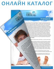 Онлайн каталог Кубань-Матрас