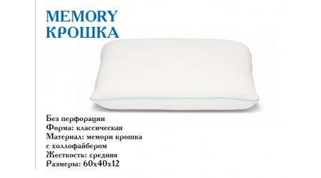 MEMORY-КРОШКА